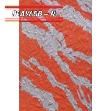 Опаковъчна Хартия / 9126-4